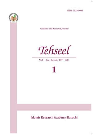View No. 01 (2017): Tehseel