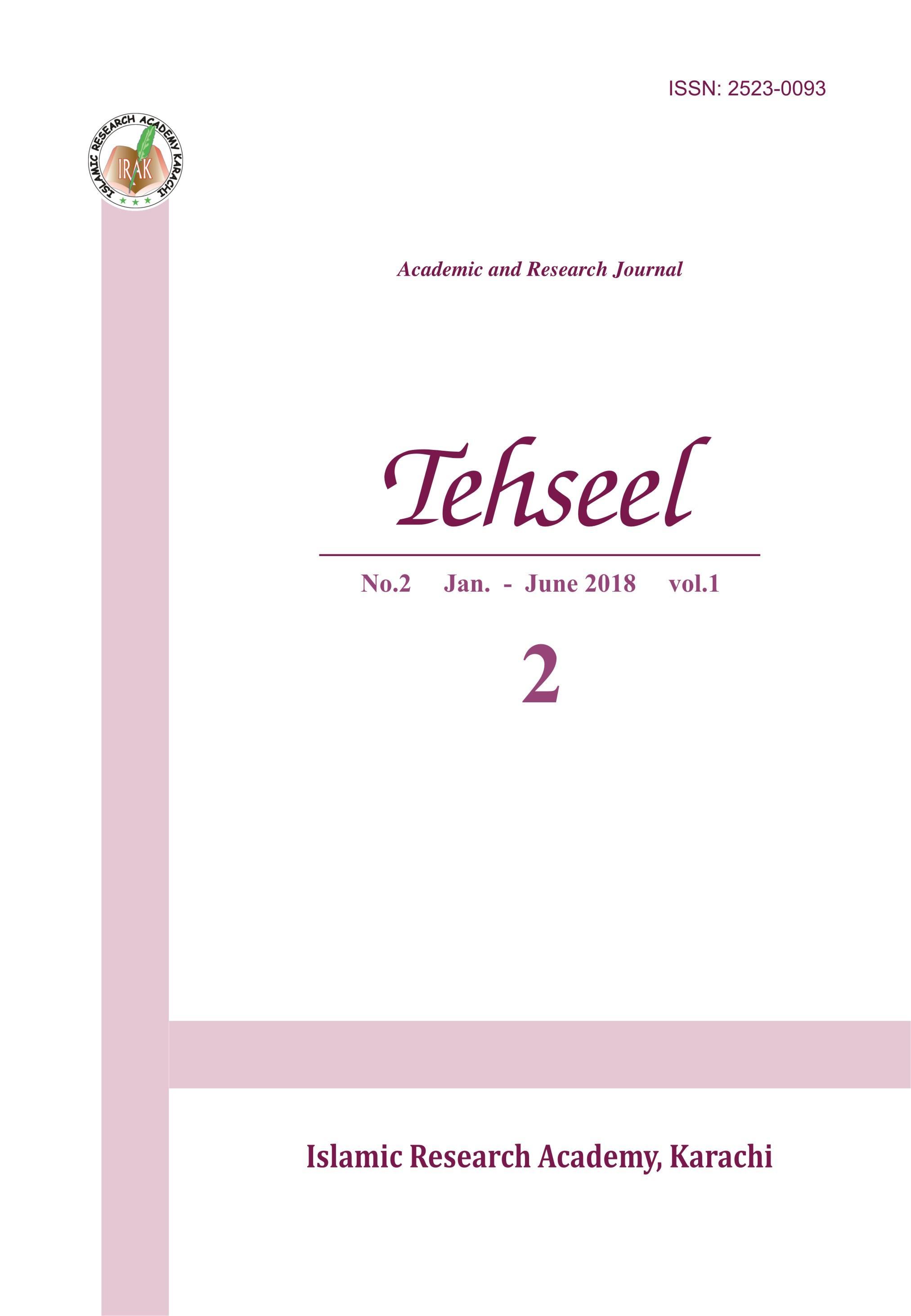 View No. 02 (2018): Tehseel