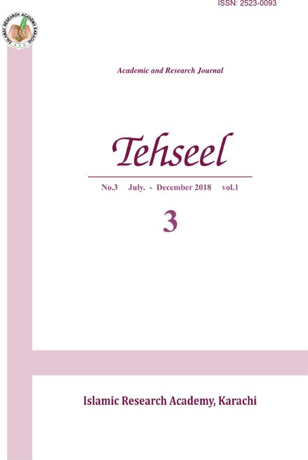View No. 03 (2018): Tehseel