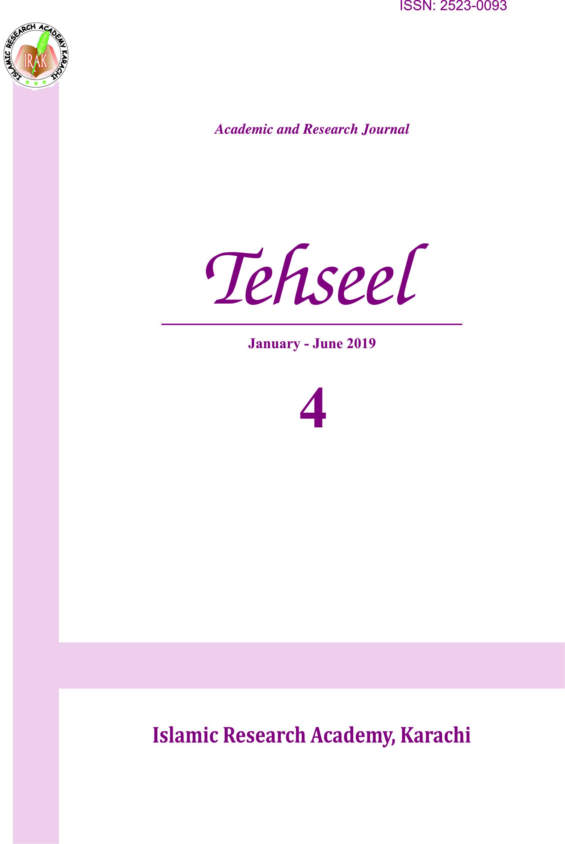 View No. 04 (2019): Tehseel