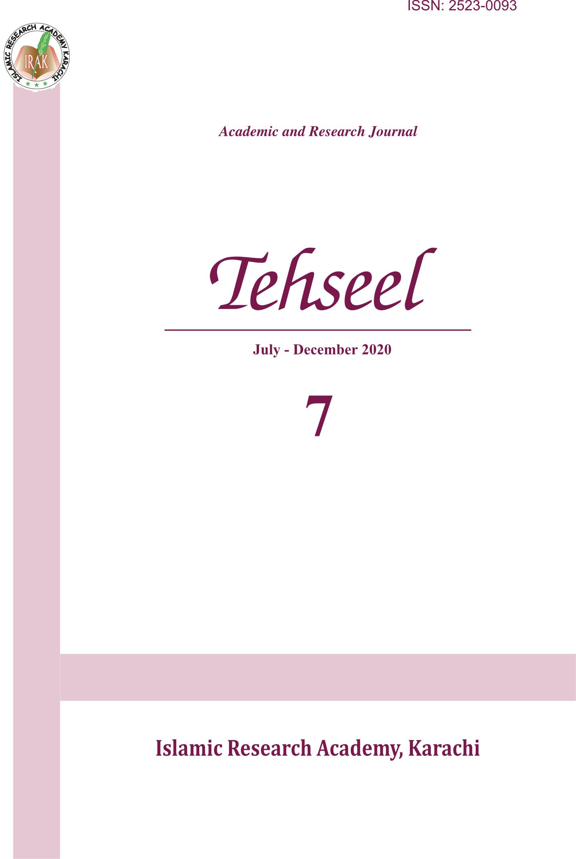 View No. 07 (2020): Tehseel