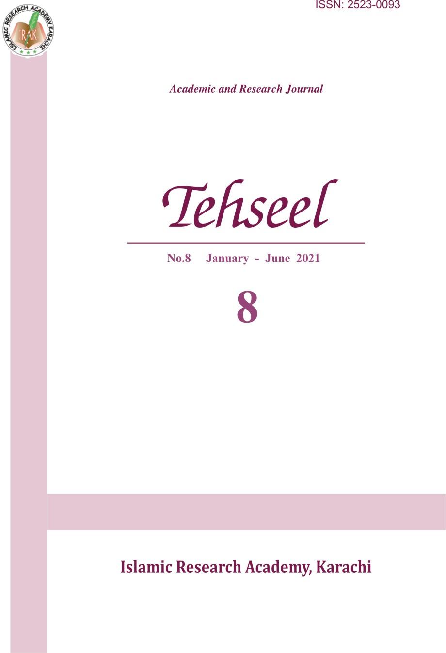 View No. 08 (2021): Tehseel