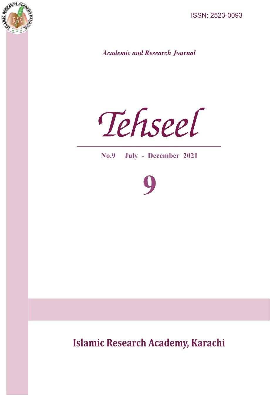 View No. 09 (2021): Tehseel تحصیل
